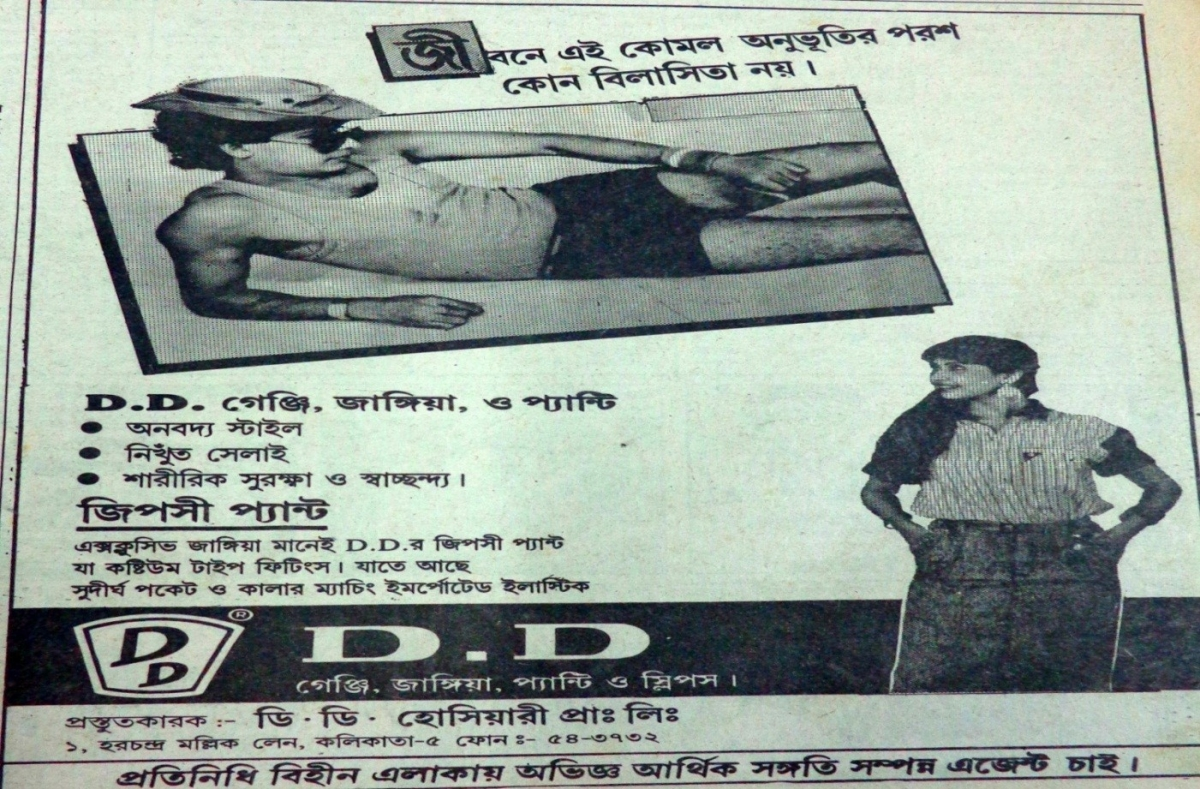 Construction of Gender Roles in Bengali Print Advertisement (2001–05