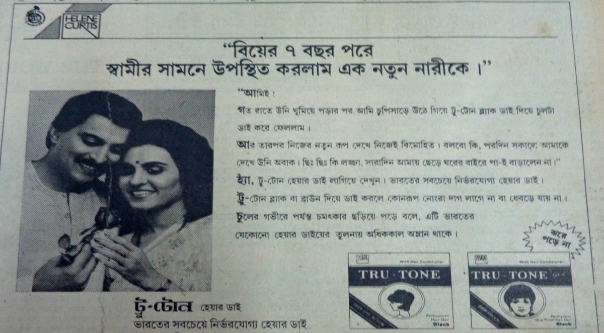 Construction of Gender Roles in Bengali Print Advertisement