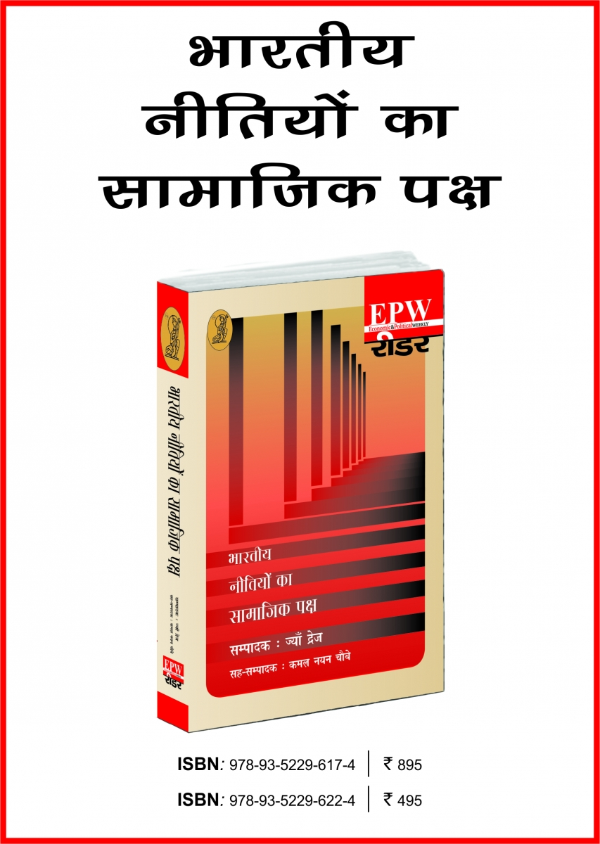 http://www.amazon.in/Bhartiya-Neetiyon-Ka-Samajik-Paksh/dp/9352296192/ref=tmm_hrd_swatch_0?_encoding=UTF8&qid=1503487005&sr=8-1